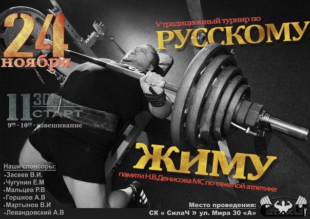 5-ый турнир по русскому жиму