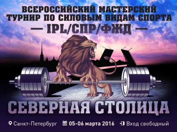 Всероссийский мастерский турнир «Северная Столица»