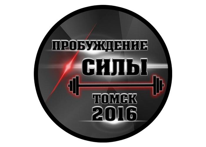 Пробуждение силы Томск