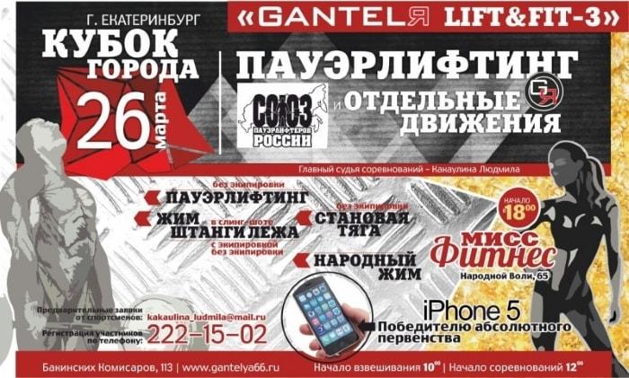 GantelЯ lift&fit-3