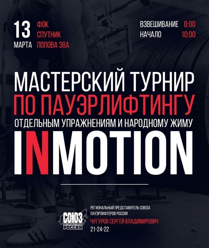 """Мастерский турнир """"In Motion"""""""