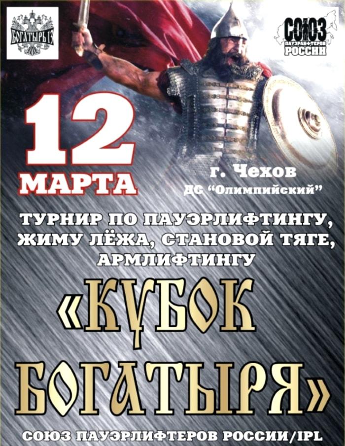 Открытый турнир «Кубок Богатыря»