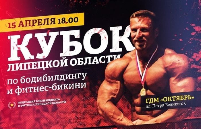 Кубок Липецкой области по бодибилдингу 2016