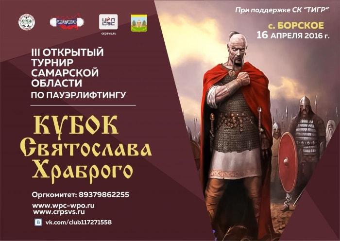 Кубок Святослава Храброго
