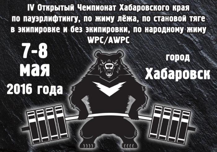 Чемпионат Хабаровского края по пауэрлифтингу 2016