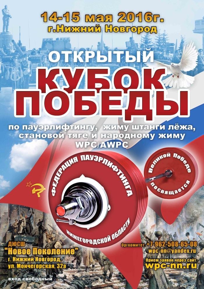 Открытый лично-командный Кубок Победы по пауэрлифтингу, жиму лежа, становой тяге и народному жиму WPC/AWPC