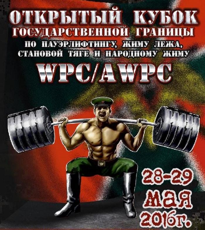 Открытый Кубок Государственной границы 2016 WPC/AWPC