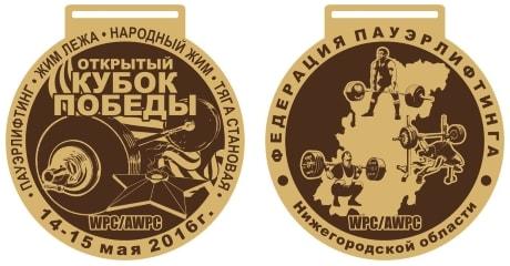 Комплект медалей Кубок Победы Нижний Новгород 2016