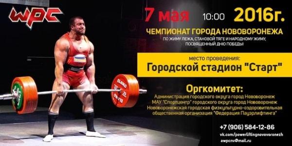 Чемпионат Нововоронежа по пауэрлифтингу 2016