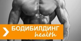 Бодибилдинг и здоровье