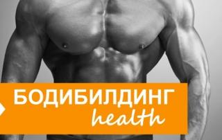 Бодибилдинг и здоровье | мнение врачей