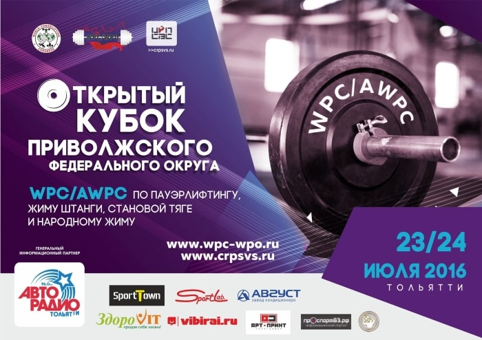 Открытый Кубок ПФО WPC/AWPC
