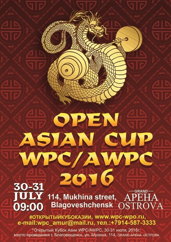 Открытый Кубок Азии WPC/AWPC 2016 Благовещенск
