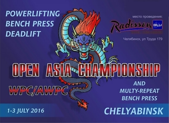 Открытый Чемпионат Азии WPC/AWPC-2016 Челябинск