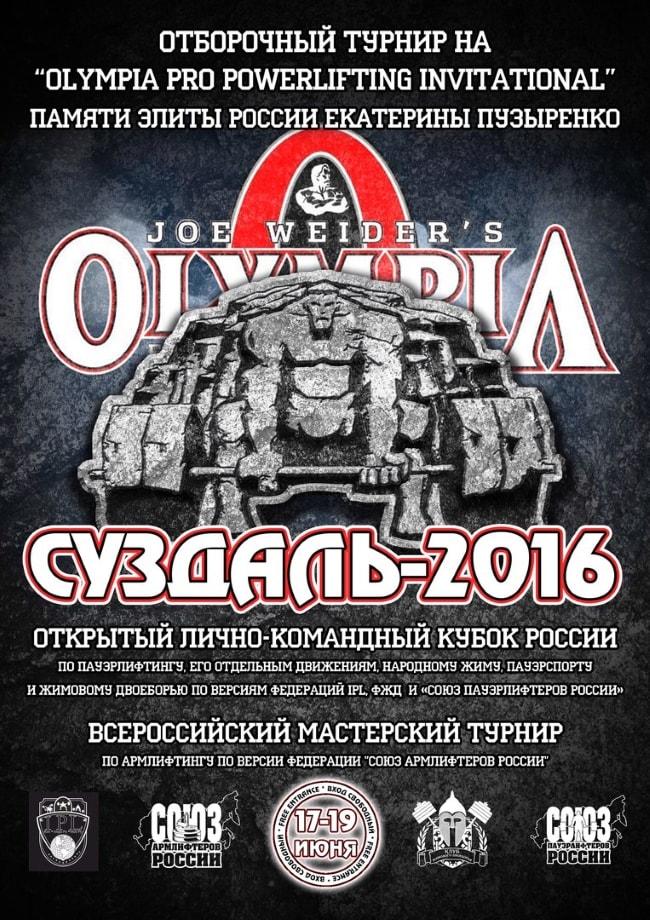 Кубок России по пауэрлифтингу Суздаль 2016