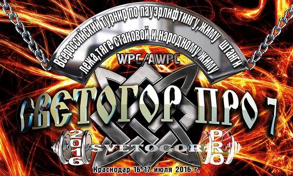 Всероссийский мастерский турнир «Светогор-ПРО 7» 2016 Краснодар