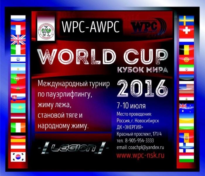 """Международный турнир """"Кубок мира"""" Новосибирск 2016"""
