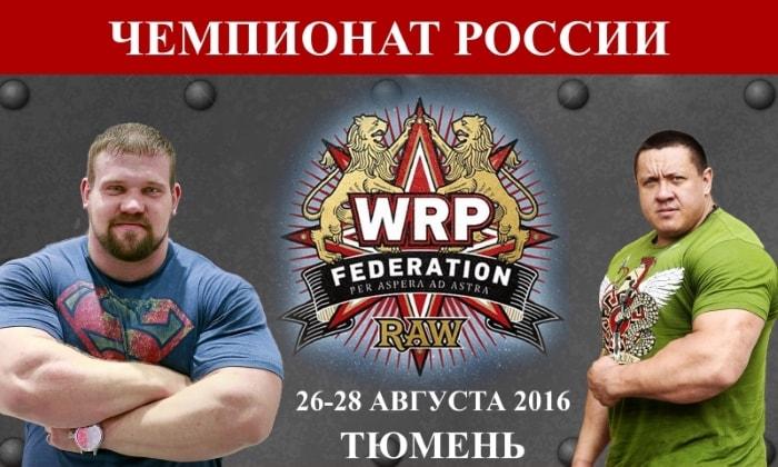 Чемпионат России WRPF 2016 Тюмень