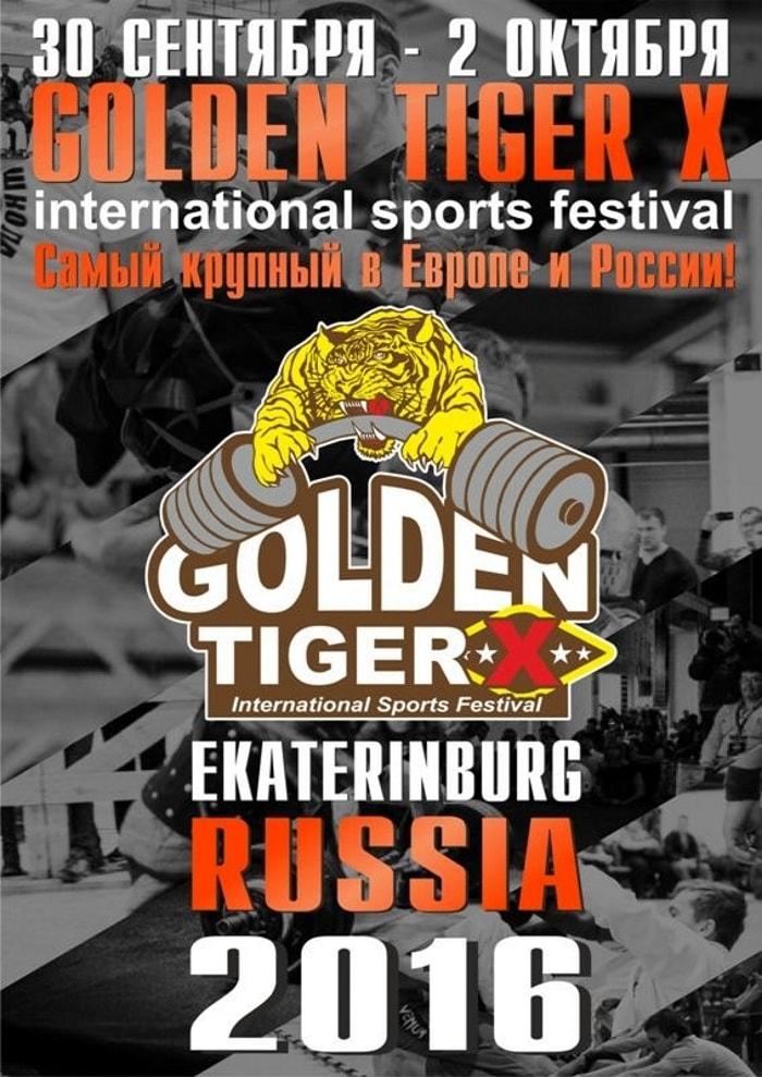 Интернациональный спортивный фестиваль Золотой Тигр 10