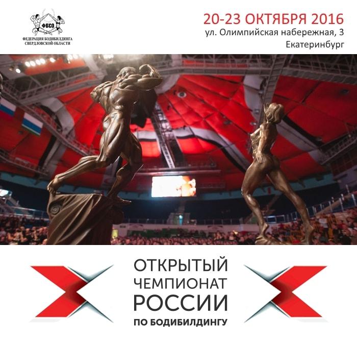 Открытый Чемпионат России по бодибилдингу 20-23 октября 2016 г. Екатеринбург