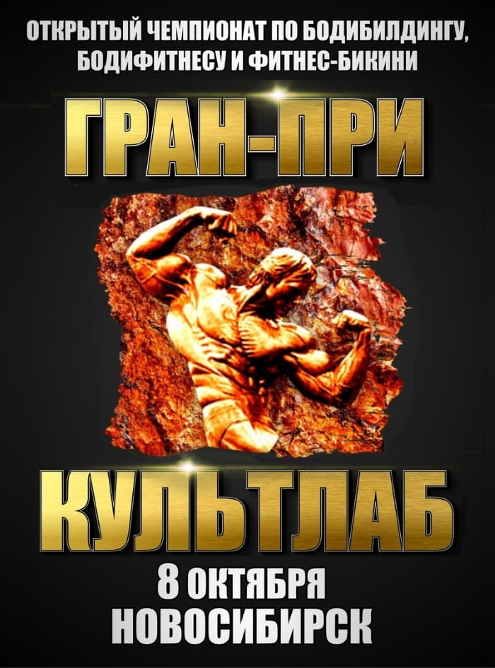 "Чемпионат по бодибилдингу, бодифитнесу и фитнес-бикини ""ГРАН-ПРИ ""КУЛЬТЛАБ"" Новосибирск"