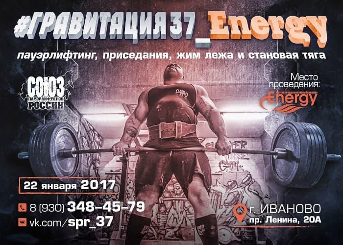 """Открытый турнир """"Гравитация 37 - Energy"""" по приседаниям, жиму лежа и становой тяге"""