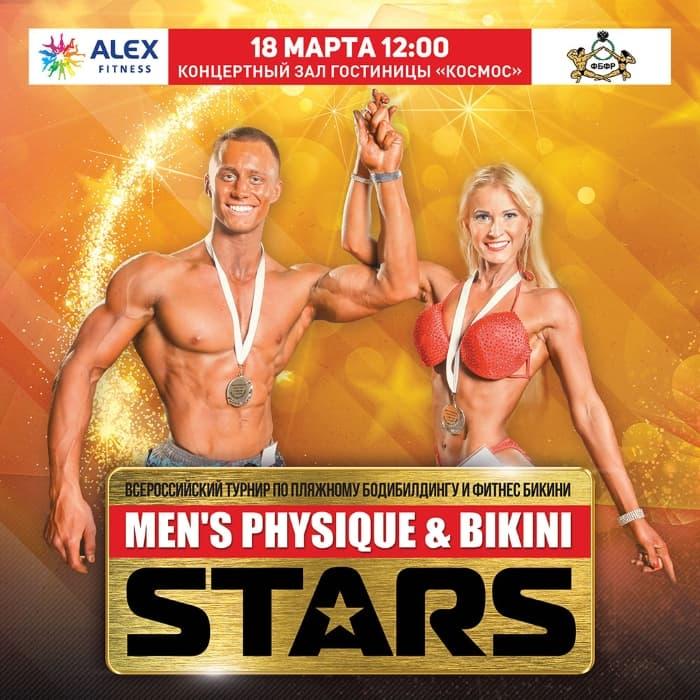 Всероссийский турнир по пляжному бодибилдингу и фитнес бикини MEN'S PHYSIQUE & BIKINI STARS 2017